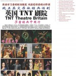 MIT Global Shakesspeares – Reflection on TNT's China Tour